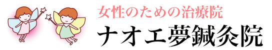滋賀県 近江八幡【女性のための治療・不妊治療・妊活】ナオエ鍼灸院